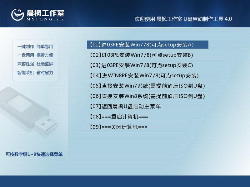 【方法1】利用虚拟光驱加载win7系统的