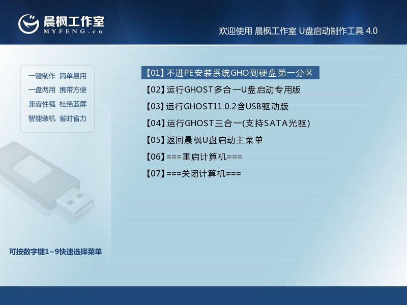 晨枫u盘启动盘制作工具v4.1官方绿色版下载